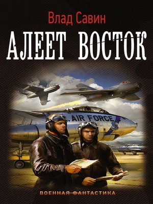 cover image of Алеет восток