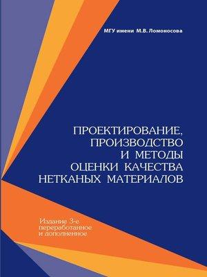 cover image of Проектирование, производство и методы оценки качества нетканых материалов