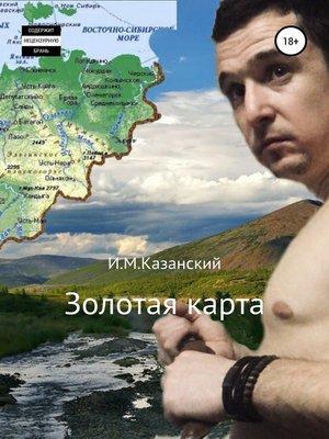 cover image of Золотая карта