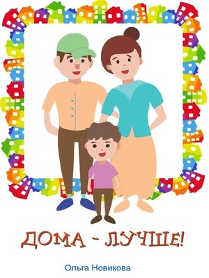 cover image of Дома – лучше!