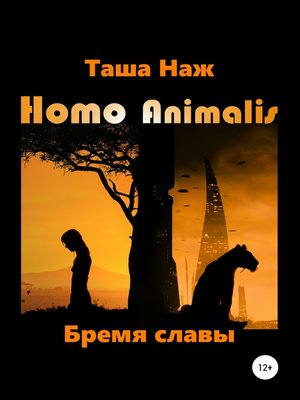 cover image of Homo Animalis. Бремя славы