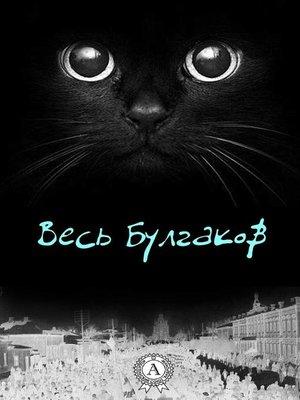 cover image of Весь Булгаков