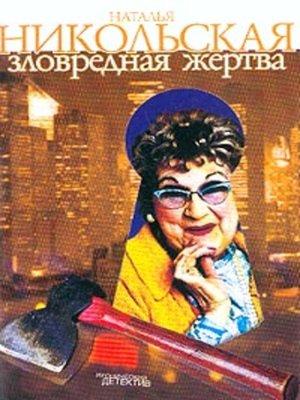 cover image of Зловредная жертва