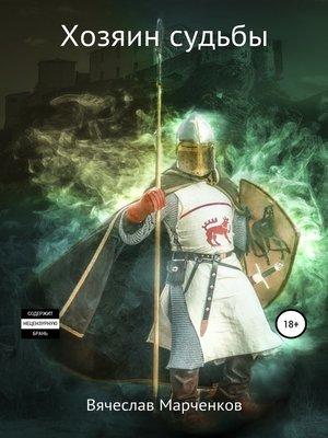 cover image of Реинкарнация. Книга третья. Хозяин судьбы