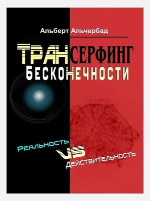 cover image of Трансерфинг бесконечности. Реальность vs действительность