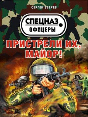 cover image of Пристрели их, майор!