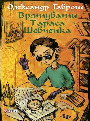 cover image of Врятувати Тараса Шевченка