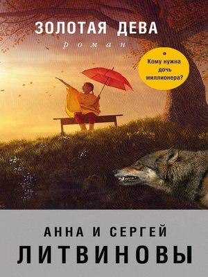 cover image of Золотая дева