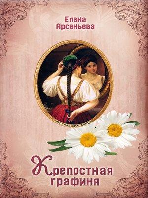 cover image of Крепостная графиня