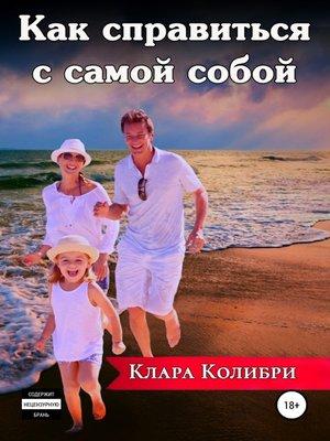 cover image of Как справиться с самой собой
