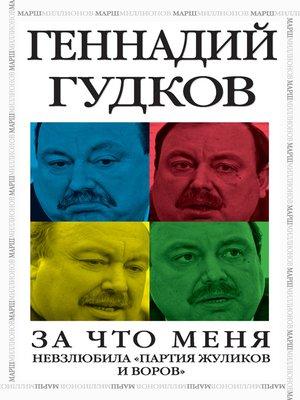 cover image of За что меня невзлюбила «партия жуликов и воров»