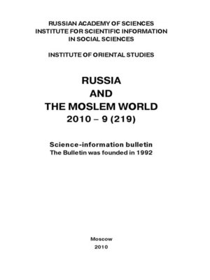 cover image of Russia and the Moslem World № 09 / 2010