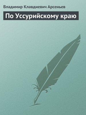 cover image of По Уссурийскому краю