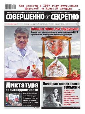 cover image of Совершенно Секретно 01-2018