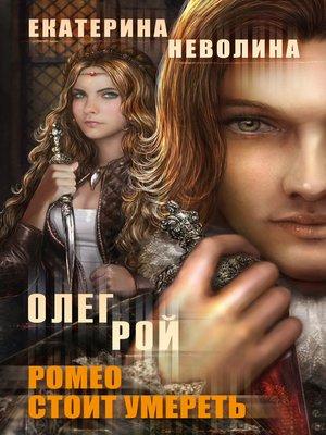 cover image of Ромео стоит умереть