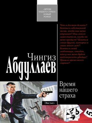 cover image of Время нашего страха