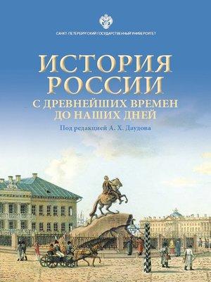 cover image of История России с древнейших времен до наших дней