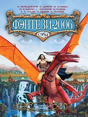 cover image of Белая ель