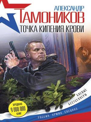 cover image of Точка кипения крови