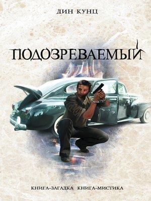 cover image of Подозреваемый