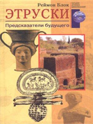 cover image of Этруски. Предсказатели будущего