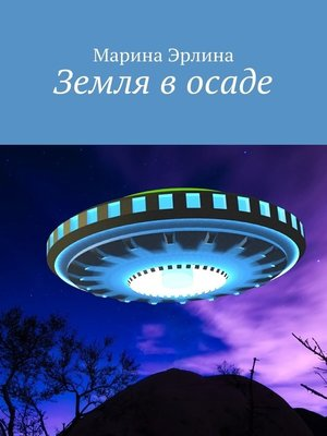 cover image of Земля в осаде
