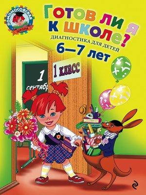 cover image of Готов ли я к школе? Диагностика для детей 6-7 лет