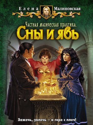 cover image of Сны и явь