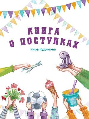 cover image of Книга о поступках