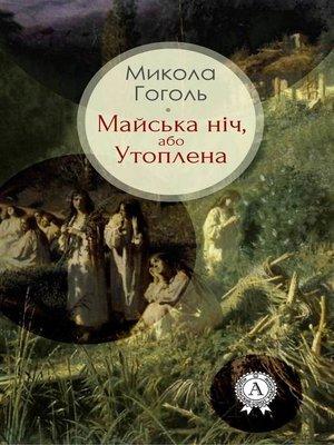 cover image of Майська ніч, або Утоплена