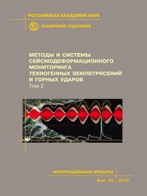 cover image of Методы и системы сейсмодеформационного мониторинга техногенных землетрясений и горных ударов. Том 2