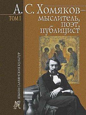 cover image of А.С.Хомяков – мыслитель, поэт, публицист. Т.1