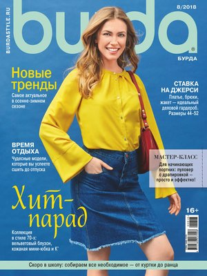 cover image of Burda №08/2018