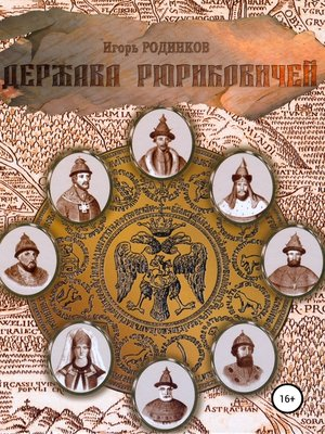 cover image of Держава Рюриковичей. Вторая часть