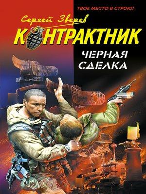 cover image of Черная сделка