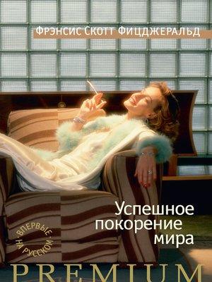 cover image of Успешное покорение мира (сборник)