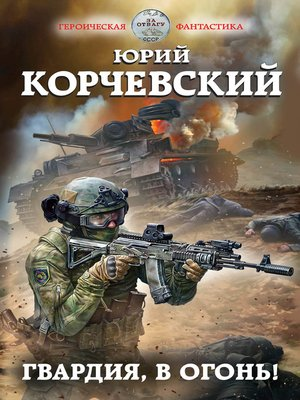cover image of Гвардия, в огонь!