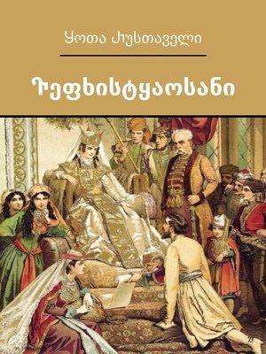 cover image of Ⴅეფხისტყაოსანი. Ⴒექსტის გამართვა ასომთავრულით –Ⴇამაზ Ⴋჭედლიძე