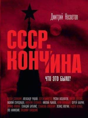 cover image of Кончина СССР. Что это было?