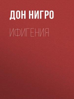 cover image of Ифигения