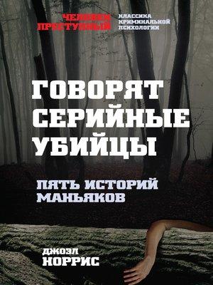 cover image of Говорят серийные убийцы. Пять историй маньяков