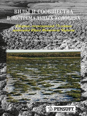 cover image of Виды и сообщества в экстремальных условиях. Сборник, посвященный 75-летию академика Юрия Ивановича Чернова
