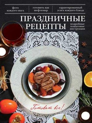 cover image of Праздничные рецепты