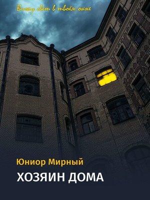 cover image of Хозяиндома