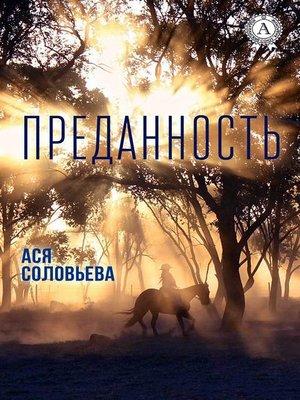 cover image of Преданность
