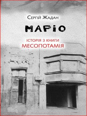cover image of Маріо. Історія з книги «Месопотамія»
