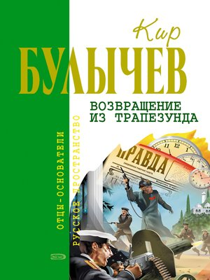 cover image of Штурм Дюльбера