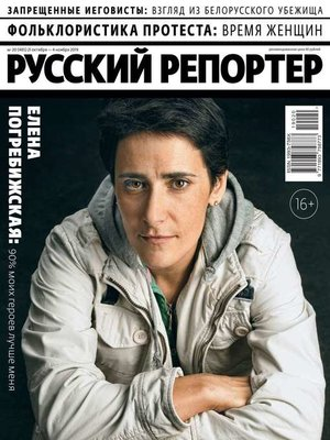 cover image of Русский Репортер 20-2019