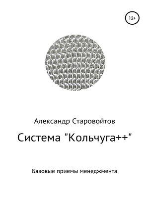 cover image of Система «Кольчуга++». Базовые приемы управления