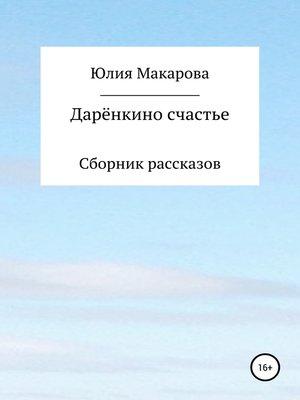 cover image of Дарёнкино счастье. Сборник рассказов
